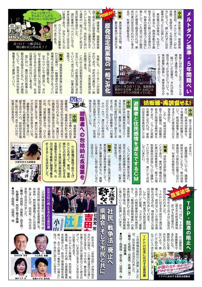 【県議会だより完成!!】-2
