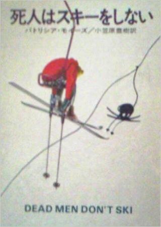 死人はスキーをしない