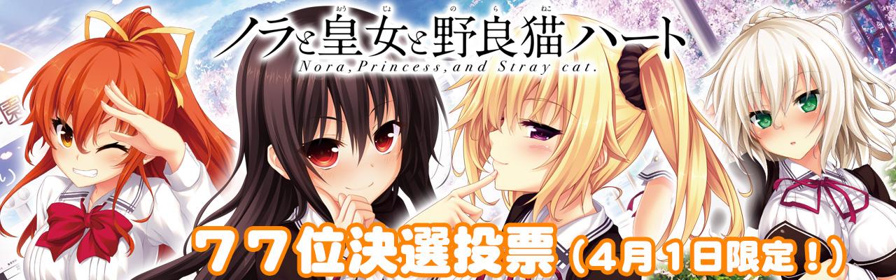 character_vote_03.jpg