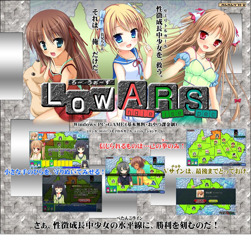 lowars.png