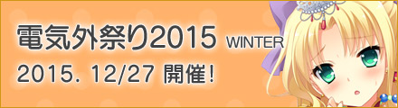 top_denki2015w.jpg