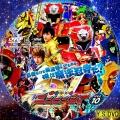 ニンニンジャー dvd10