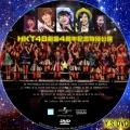 HKT48劇場4周年記念特別公演 dvd1