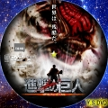 進撃の巨人 劇場版 dvd