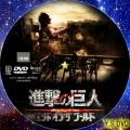 進撃の巨人 エンド オブ ザ ワールド dvd