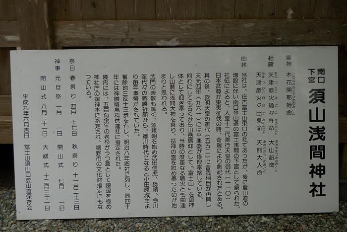 駿河の神社  須山浅間神社  15