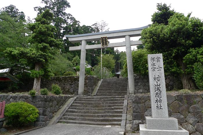 駿河の神社  村山浅間神社  1