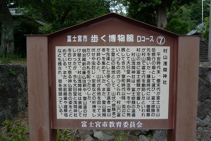 駿河の神社  村山浅間神社  2