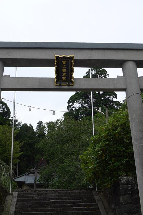 駿河の神社  村山浅間神社  3