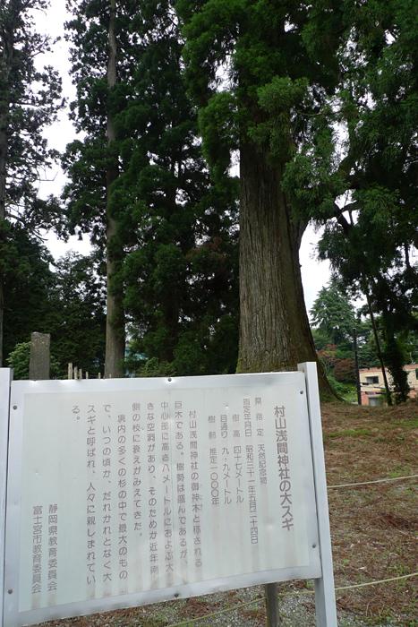 駿河の神社  村山浅間神社  15