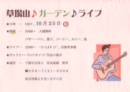 草場山2015秋ライブ 001