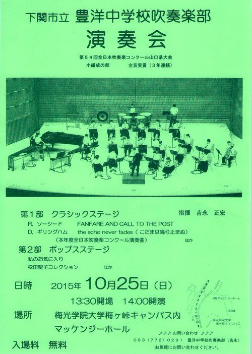 豊洋中吹奏楽2015秋 001