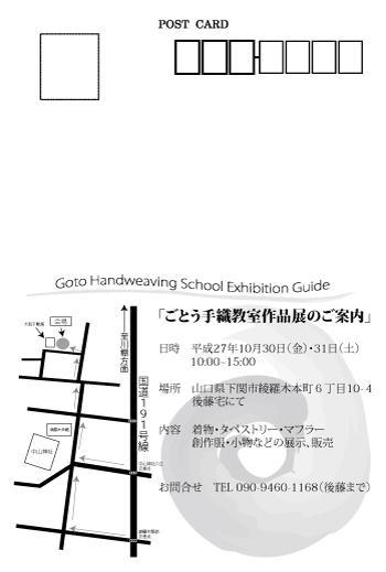 hagaki_tate-ura-教室展1