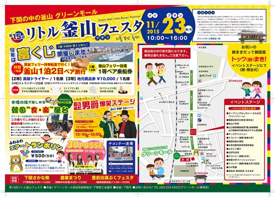 2015年11月リトル釜山フェス