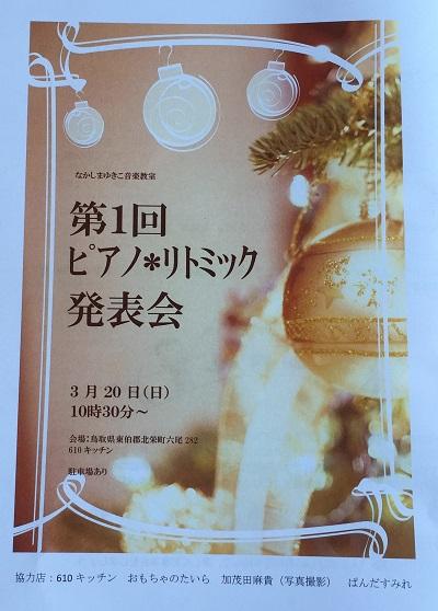 happyoukai2016032001.jpg