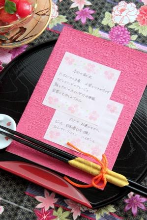 お花見フォトのお品書き (3)