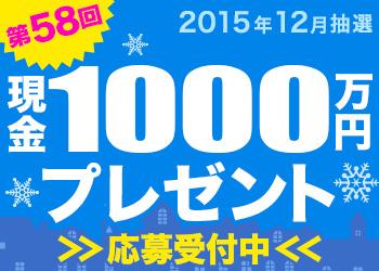 1000万プレゼント