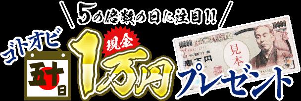 5とうび1万円プレゼント