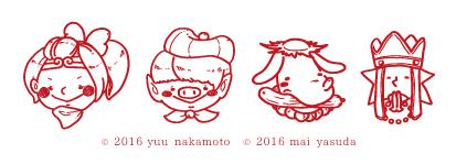 2016年賀_ユコちゃん_最終