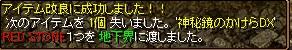 RedStone 16.03.20[02]