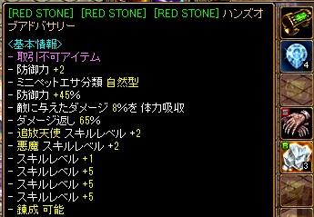 RedStone 16.03.20[03]