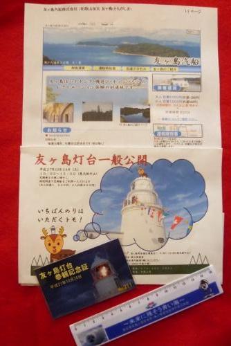 友ヶ島灯台 参観記念証