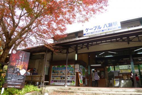 ガーデンミュージアム比叡(ケーブル八瀬駅)