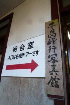 ガーデンミュージアム比叡 (ケーブルカー駅)