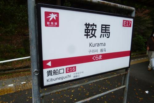 京都 鞍馬 2015 秋