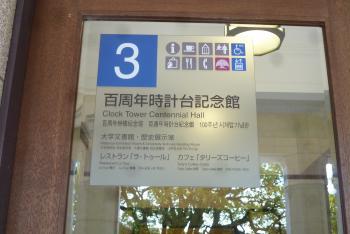 京都大学時計台記念館