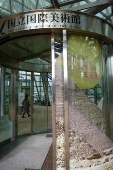 国立国際美術館 クレオパトラとエジプトの王妃展