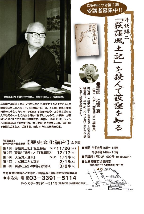 荻窪百点/歴史講座パンフ(第2期)ブラウン