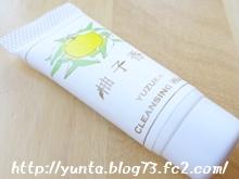 柚子香クレンジングウォッシュの試供品サンプル