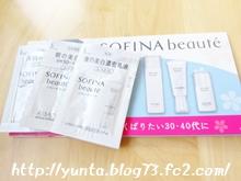 ソフィーナボーテ 美白化粧水&美白乳液(試供品)