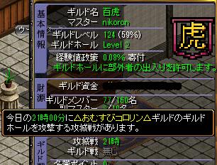 百虎~攻め(1510.24