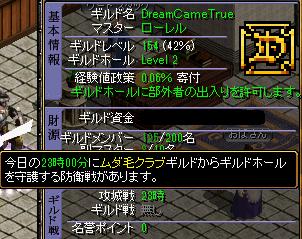 10.31ドリケム~守り
