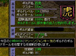 201511.7百虎攻め