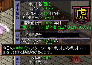 201511.14百虎~守り