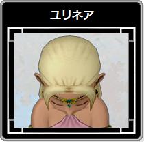 DQX・ユリネア01