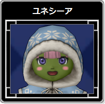 DQX・ユネシーア06