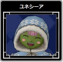 DQX・ユネシーア10