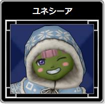 DQX・ユネシーア12
