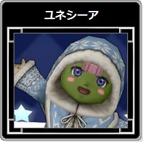 DQX・ユネシーア13
