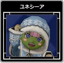 DQX・ユネシーア18