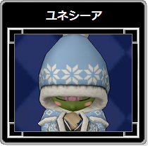 DQX・ユネシーア54