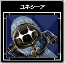 DQX・ユネシーア56
