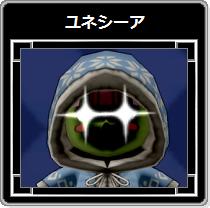 DQX・ユネシーア57