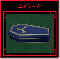 DQX・ユネシーア60