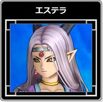 DQX・エステラ22