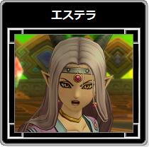 DQX・エステラ24